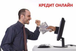 Правила безопасного оформления кредита через Интернет