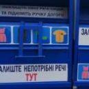 На Оболони установили контейнеры для ненужной одежды