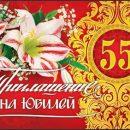 Приглашения на юбилей 55