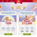 Кинг - разнообразные игры в онлайн казино
