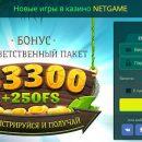 Казино НетГейм, где онлайн можно бесплатно играть без регистрации автоматы
