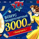Онлайн казино 777 Originals подарит великолепный досуг с азартными играми